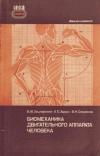 Профессор силуянов метод тренировки мышц книга
