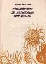 http://www.koob.ru/foto/book/26411.jpg