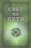 Биография и книги автора Рамачарака Йог