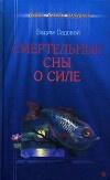 https://www.koob.ru/foto/book/9094.jpg