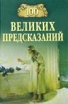 http://www.koob.ru/foto/book/12627.jpg