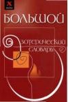 Большой эзотерический словарь - Страница 2 16686
