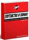 http://www.koob.ru/foto/book/18857.jpg