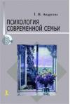 психология семьи книга андреевой никелевых