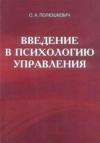Алгоритм управленческих действий по подготовке к введению стандарта 1 изучение законодательных и нормативных актов