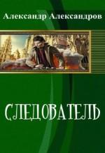 Александров А.Ф.. Книги онлайн