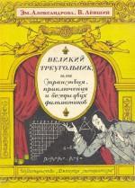 Лёвшин В А Книги онлайн Великий треугольник или Странствия приключения и беседы двух филоматиков