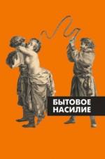 книга нортон уокер восточные системы укрепления здоровья скачать