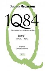 1q84 харуки мураками книга 3 октябрь-декабрь
