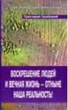 http://www.koob.ru/foto/book/2988.jpg