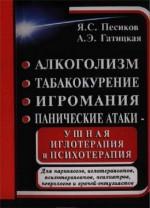 Песиков я.с.иглотерапия от алкоголизма олег стеценко лечение алкоголизма