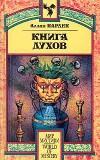 http://www.koob.ru/foto/book/3078.jpg